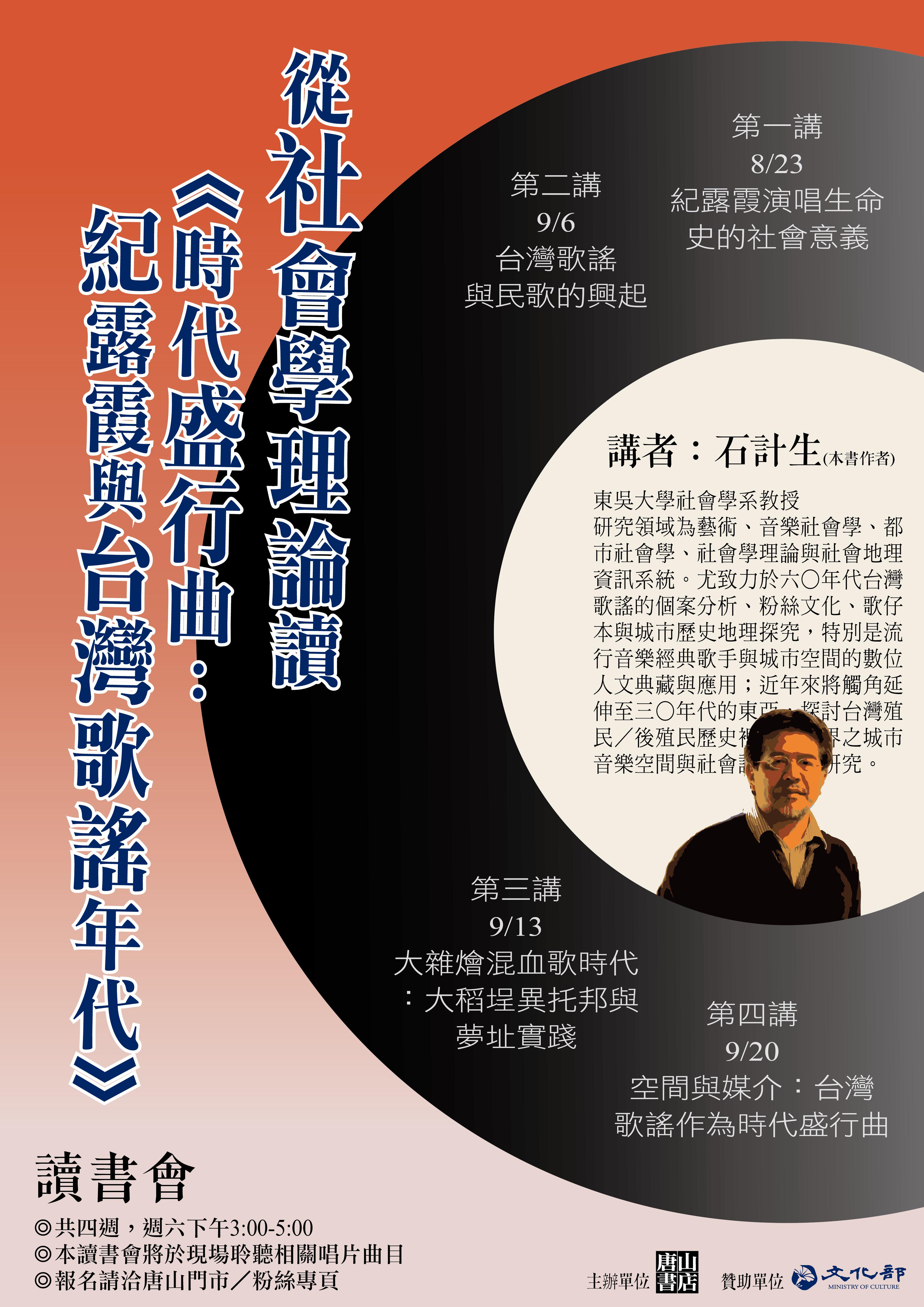 石計生-讀書會海報-4jpg