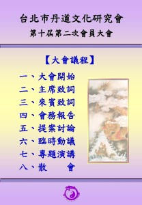 105大會專題演講海報-0221_頁面_2